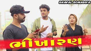 ભીખારણ - Dhaval domadiya Gujarati comedy Video - GujjuTolki.