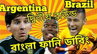 Argentina Brazil going to 2nd round   bangla football funny dubbing   বাংলা ফানি ডাবিং   Alu kha BD
