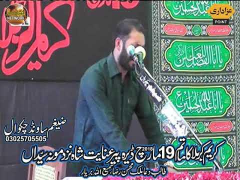 Zakir habib Raza haidry Majlis 19 march 2018 Dera Peer Inyat Shah Mona Saydan