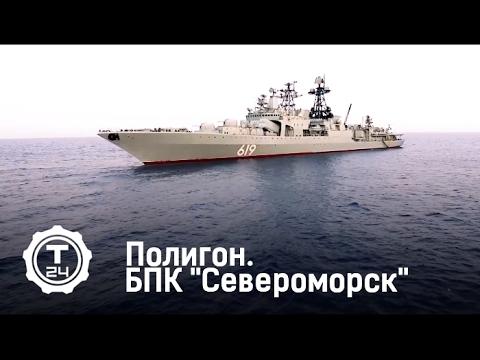 Полигон. БПК Североморск | Т24