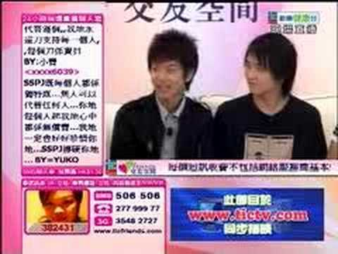 Nick Van仔 Super Starplus Jr互動電視090807交友空間part9 video