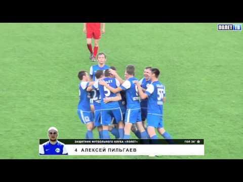 Гол игрока «Полета» Алексея Пильгаева попавший в прямой эфир на «Матч ТВ»