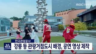 강릉 등 관광거점도시 배경, 공연 영상 제작
