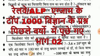 Railway Group D/ALP Preparation | Science Questions -02 | Preparation