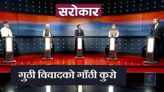 गुठी विवादको गाँठी कुरो | Sarokar with Nimesh Banjade | 11 June 2019