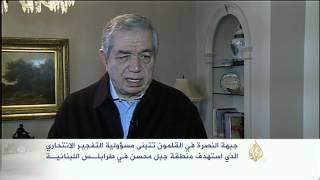 جبهة النصرة تتبنى التفجير في طرابلس اللبنانية