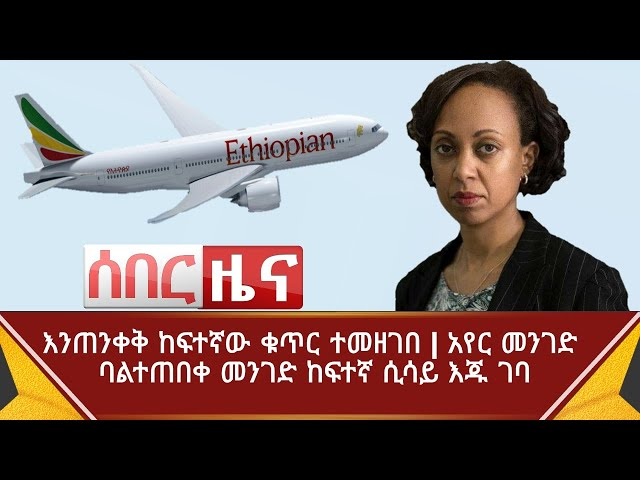 Ethiopia Reports 61 New Cases On May 23, 2020