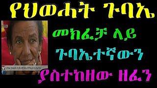 Ethiopia : የህወሓት ጉባኤ መክፈቻ ላይ የተዘፈነው ሰዎቹን ያስተከዘ ዘፈን