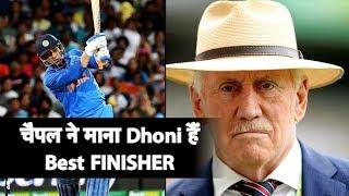 MS Dhoni is still world's best ODI finisher: Ian Chappell   Sports Tak