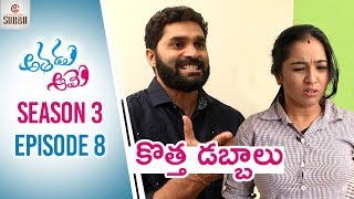 Athadu Aame (He & She) | Latest Telugu Comedy Web Series | Season 3 | Episode 8 | Chandragiri Subbu