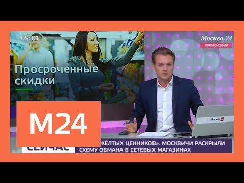Москвичи раскрыли схему мошенничества в сетевых магазинах