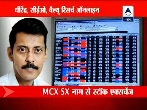 MCX Stock Exchange gets nod to start bourse