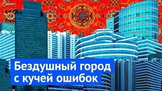 Что не так с Астаной: городская среда