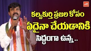 Telangana Congress MLA Candidate Vamshi Chand Reddy about Kalwakurthy Politics | Hyderabad