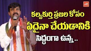 Telangana Congress MLA Candidate Vamshi Chand Reddy about Kalwakurthy Politics | Hyderabad