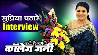 Ashi Hi Aamchi College Journey   Exclusive Interview with Supriya Pathare   New Marathi Movie 2018
