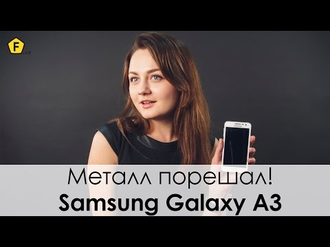 Обзор Samsung Galaxy A3 — впервые смартфон из металла