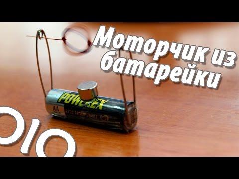 Как сделать электромотор своими руками. Моторчик из батарейки #olo