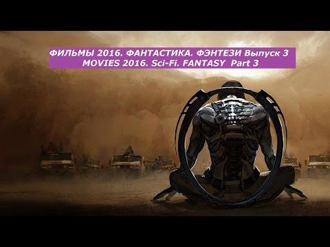 ФИЛЬМЫ 2016. ФАНТАСТИКА. ФЭНТЕЗИ Выпуск 3 / MOVIES 2016. Sci-Fi. FANTASY  Part 3