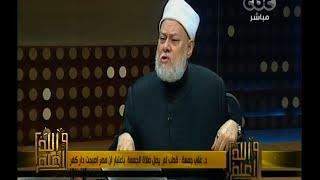 #والله_أعلم | د. علي جمعة:  أحذر الناس من الإخوان المسلمين الظاهرين والباطنين