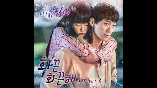 [AUDIO] My Face Is Burning (화끈화끈해) - Choi Sang Yup (최상엽)