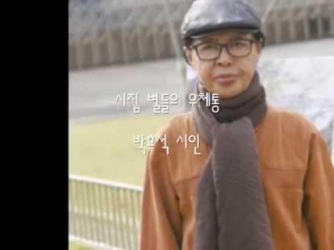 박효석 시인이 열여섯 번째 시집 별들의 우체통을 출간했다