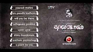 Thaandavam - Thaandavam Music Box