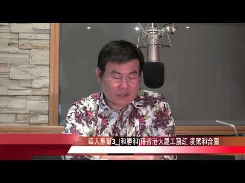 電廣-非耀不可(痩耀耀) 20141024 大捕頭_華人黑幫3_日本入侵香港 黑道漢奸當道