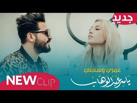 Download  ياسر عبد الوهاب - عمري وسنيني  فيديو كليب  2019 - Yaser Abd Alwahab - Omri Wa snini  Exclusive  Gratis, download lagu terbaru
