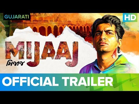 Mijaaj Official Trailer | Gujarati Movie | Exclusive Digital Premiere On 2nd Nov On Eros Now