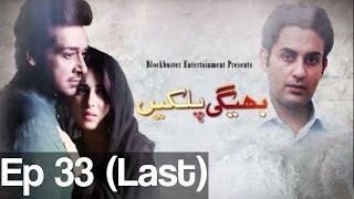 Bhegi Palkain - Episode 33 (Last) | ATV