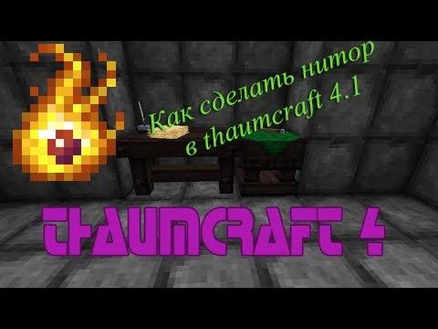 Таумкрафт 4.1 как сделать адскую печь