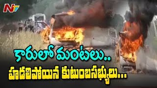 Running Car Catches Fire At Nalgonda District | NTV