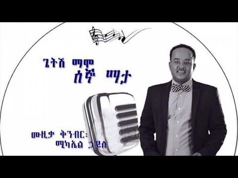 Getish Mamo - Segno Mata - (Official Music Video) - New Ethiopian Music 2016