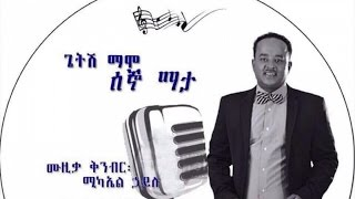 Getish Mamo - Segno Mata - (Official Music Video) - New Ethiopian Music 2016