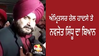 Navjot Sidhu Reaction on Train Accident While Dasahara Celebration at Amritsar