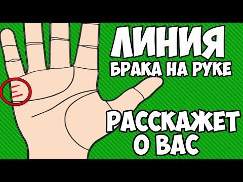 ЛИНИЯ БРАКА РАССКАЖЕТ О ВАС