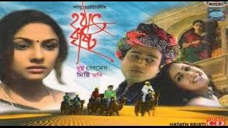 হঠাৎ বৃষ্টি|Hothath Bristy|Bengali Romance Movie|Ferdous Ahmed(Bangladesh), Priyanka Trivedi(India)