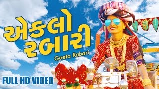 Eklo Rabari Full | Geeta Rabari | Latest Gujarati Dj Songs 2017 | Raghav Digital
