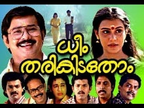 Dheem Tharikida Thom Malayalam Movie (1986)