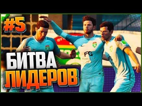 FIFA 18 ★ КАРЬЕРА ЗА ИГРОКА ★ |#5| - БИТВА ЛИДЕРОВ