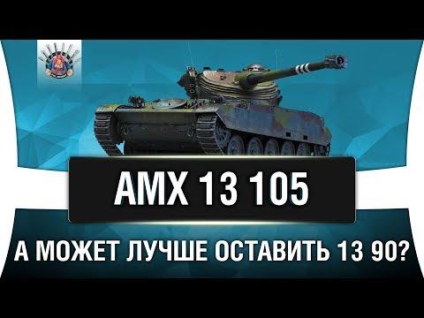 AMX 13 105 ГАЙД | КАК ИГРАТЬ НА АМХ 13 105 ОБЗОР