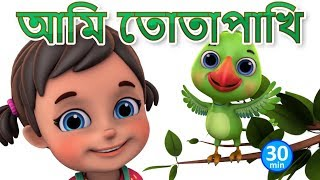 তোতা আমি তোতা - Tota hoon mein - Bengali Rhymes for Children | Jugnu Kids Bangla