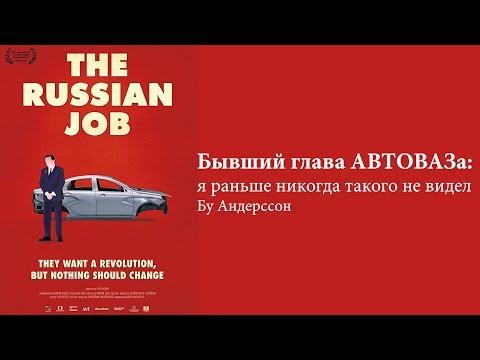 The russian job 2017 трейлер на русском Бывший глава АВТОВАЗа: я раньше никогда такого не видел