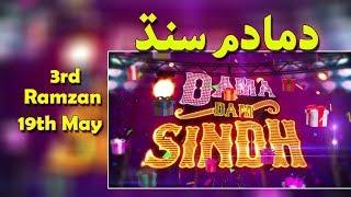 DAMADAM SINDH - EP 3 - SindhTV Game SHow - HQ - SindhTVHD