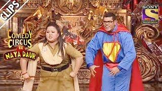 Superman Is Married To A Constable   Comedy Circus Ka Naya Daur