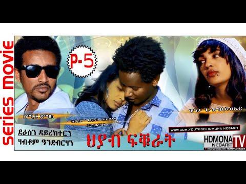 HDMONA - Part - 5 - ህያብ ፍቁራት ብ ሃብቶም ኣንደብርሃን Hyab fkurat by Habtom - New Eritrean Movie 2018