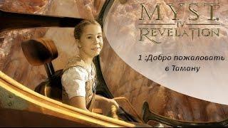 myst 4: Revelation (1 серия) Добро пожаловать в Таману.