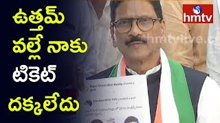 Congress Leader Marri Shashidhar Reddy Speaks to Media  | hmtv