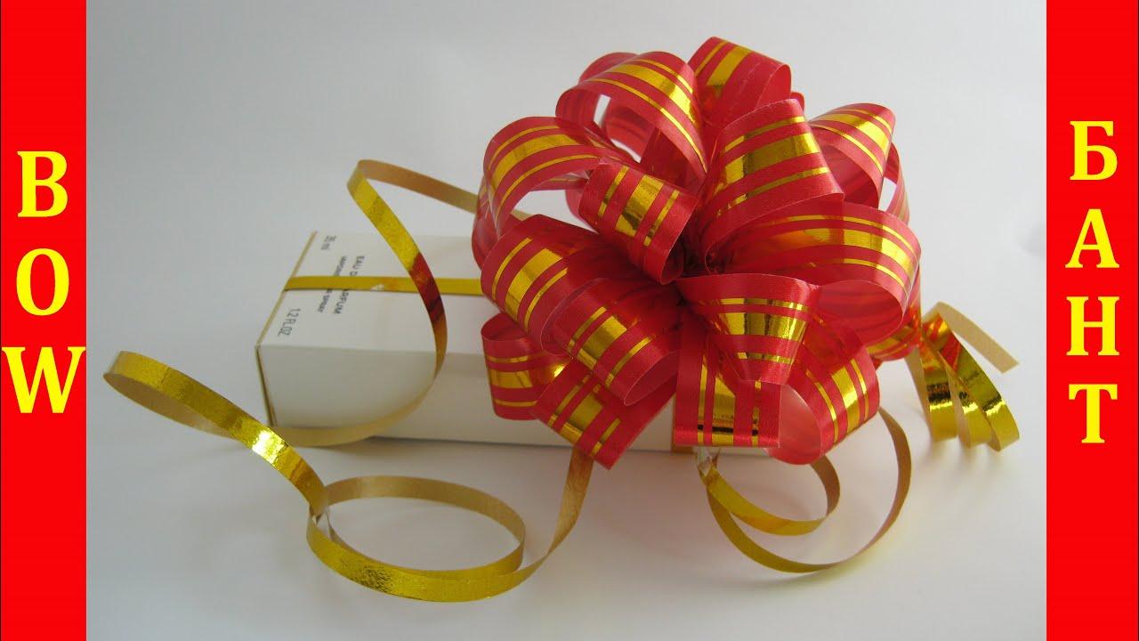 Банты своими руками из подарочной ленты